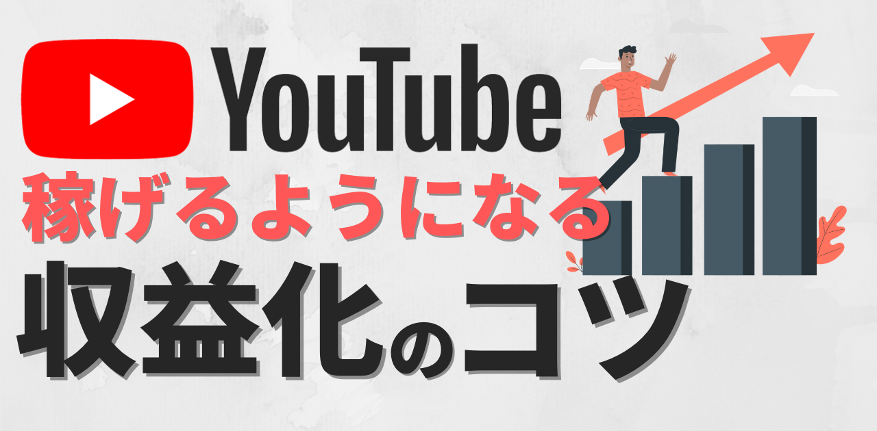YouTubeを収益化させるには?コツを紹介します!