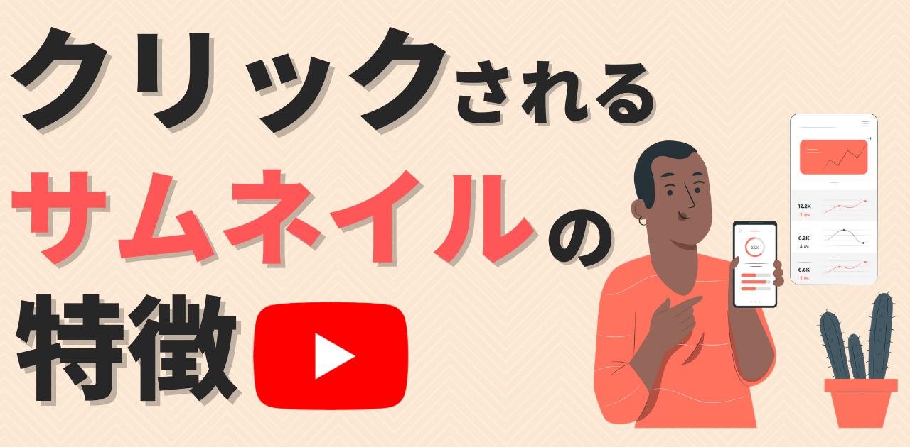 【YouTube】クリックされるサムネイルの特徴は?