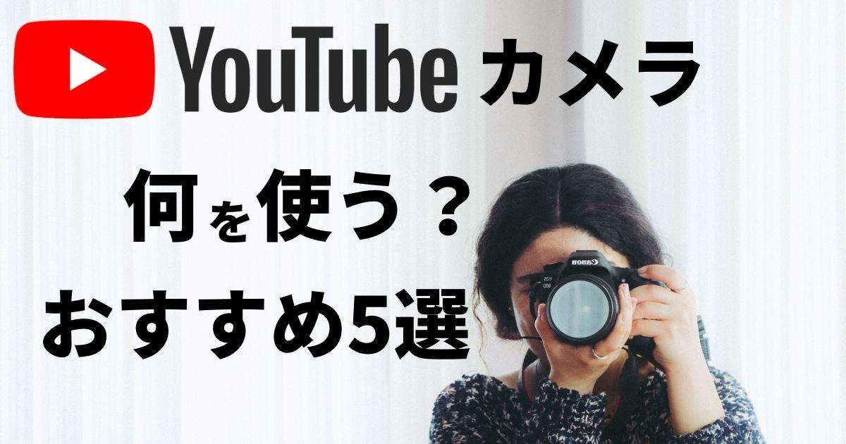 YouTubeのジャンル別おすすめカメラ5選!