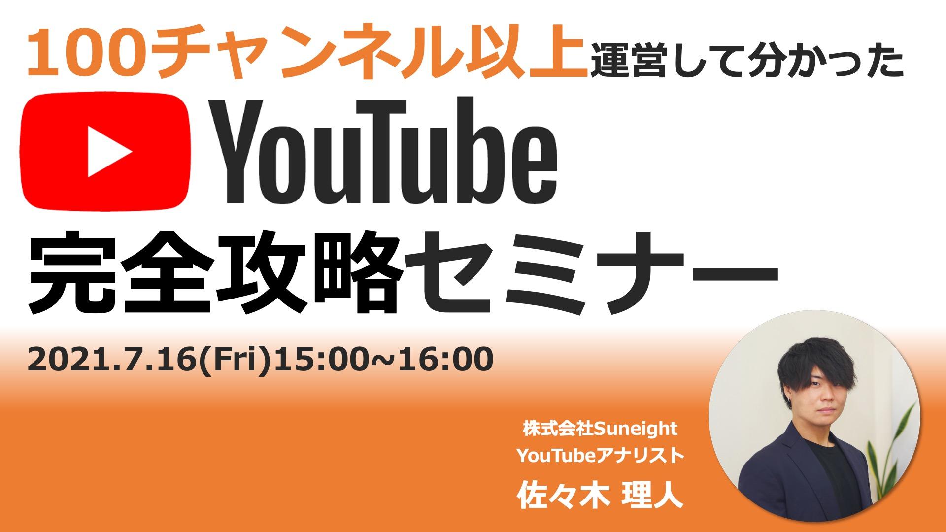 【セミナーレポート】YouTubeチャンネルを成功させる仕組みとやるべき行動とは?次回セミナーも開催決定!