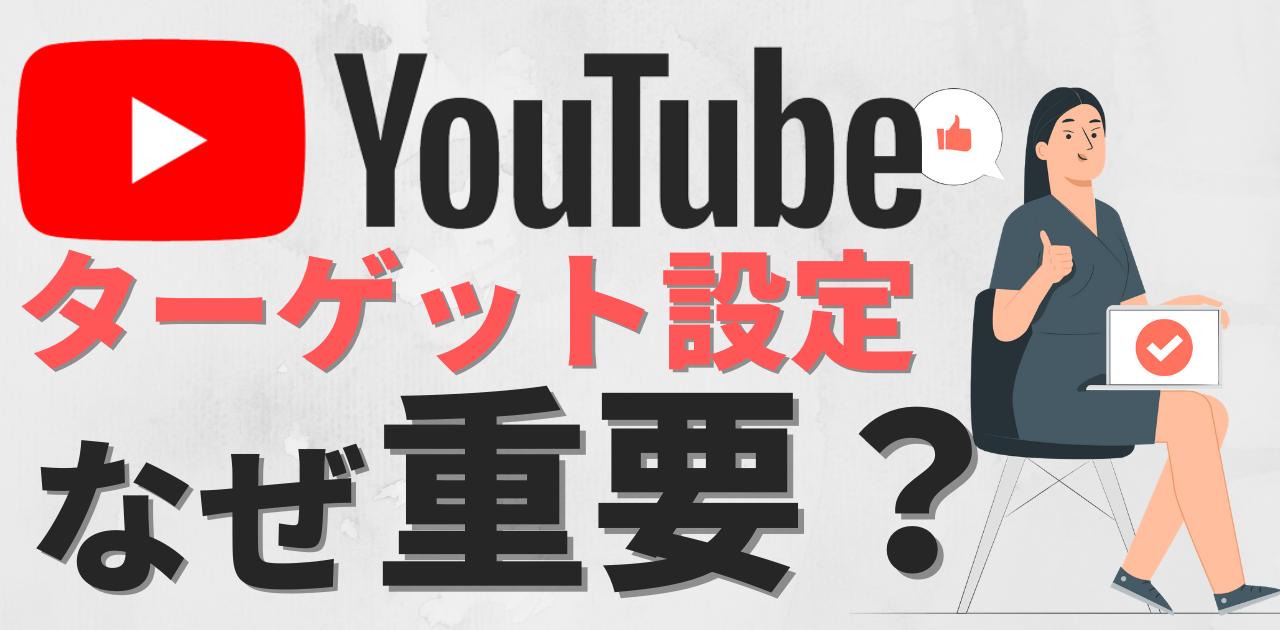 YouTubeチャンネルはターゲット設定が重要!その理由とは?