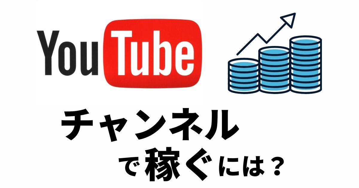 【YouTube】チャンネルで稼ぐためにはどうしたらいい?具体的な方法を解説!