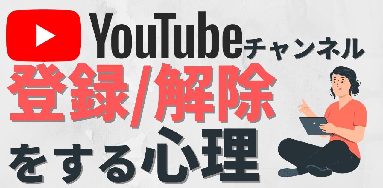 YouTube 視聴者がチャンネル登録・解除する心理とは?