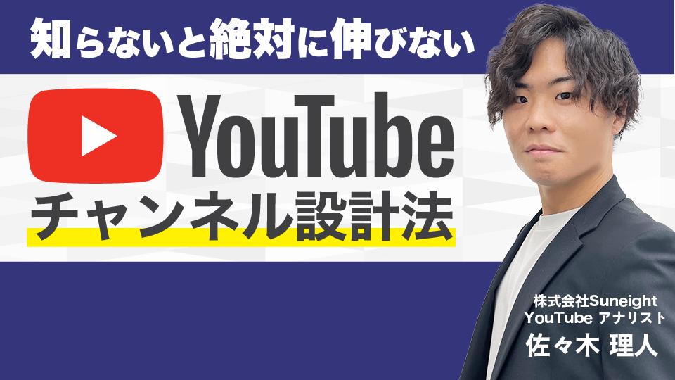 【YouTubeセミナー中級編】知らないと絶対に伸びないチャンネル設計法