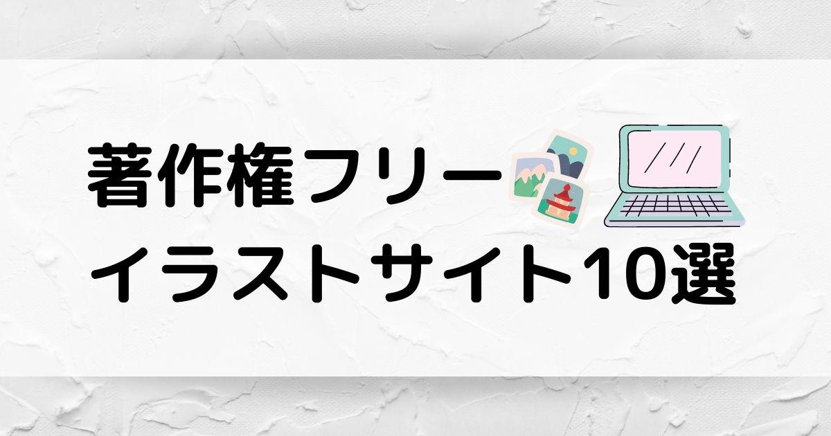 【全部無料!】YouTubeで使いたい!フリーイラスト素材サイト10選