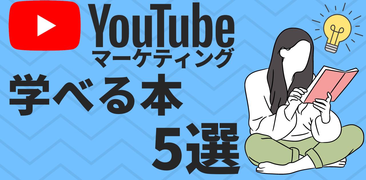 【2021年最新】YouTubeマーケティングが学べるおすすめの本5選