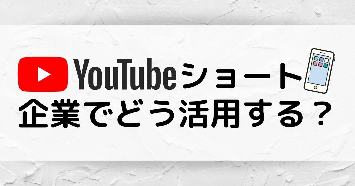 企業のYouTubeショート動画アイディア4選!