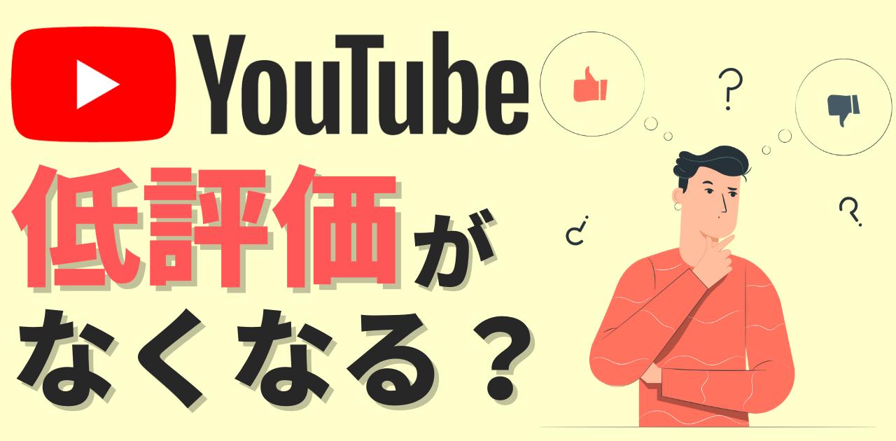 【YouTube】低評価を非表示にするテストが開始!その理由と効果とは?