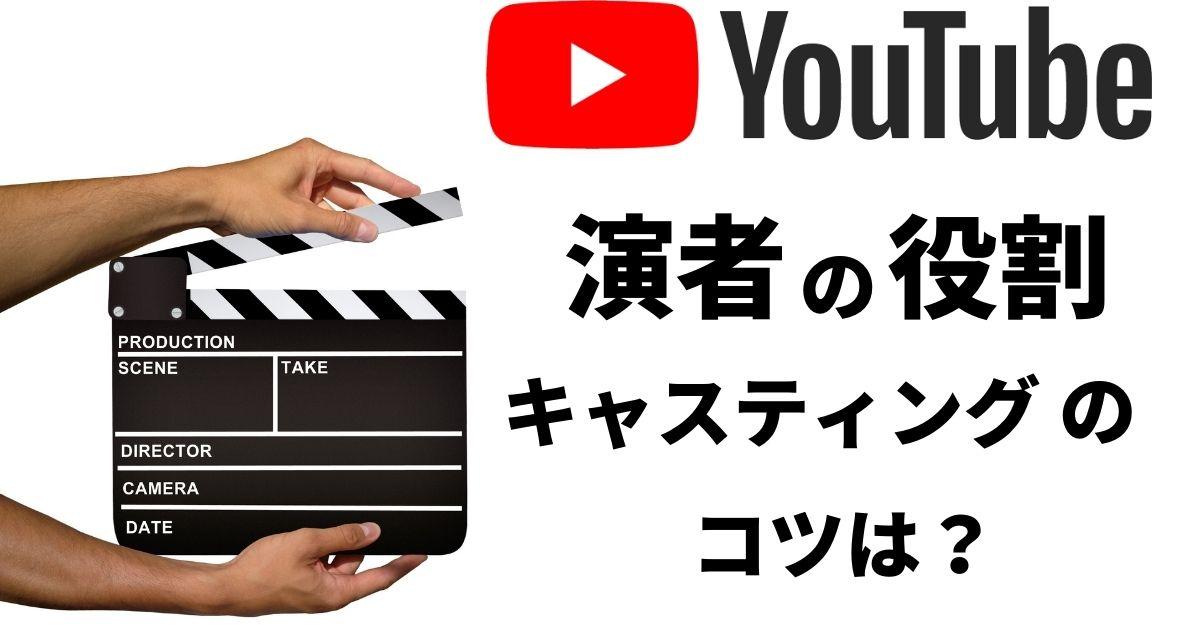 【YouTube】動画の演者の役割とキャスティングのコツ