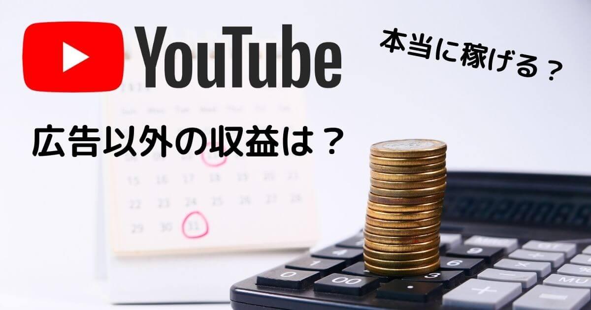【YouTubeの収益】広告以外にもある? 収益の種類を紹介!
