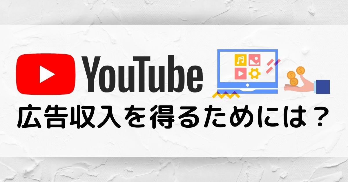 【YouTube】広告収入を得るためのステップとコツを紹介!