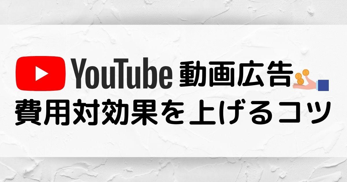 【YouTube】動画広告の料金の目安やシステム、費用対効果を上げるコツを徹底解説!