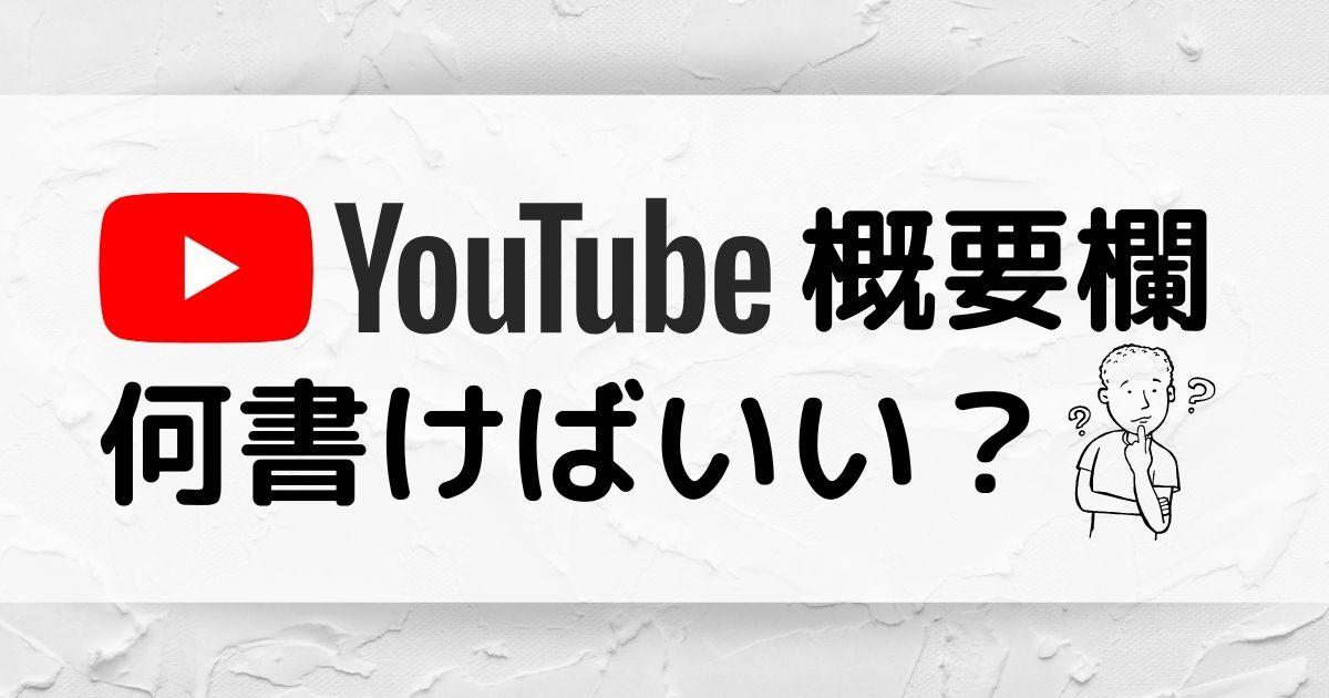 YouTubeの概要欄何を書けばいい?必要な情報と注意点を解説!