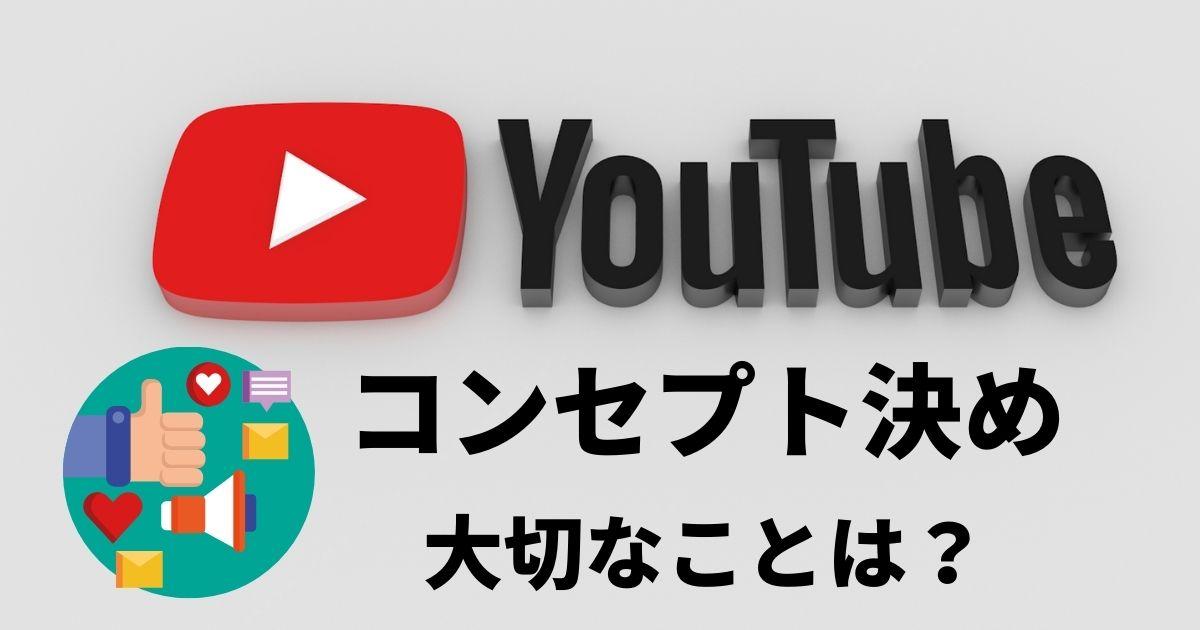 【YouTubeチャンネル】コンセプト決めで大切なことは?
