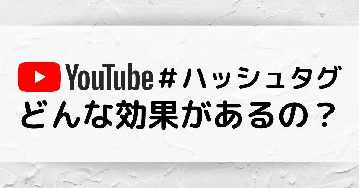 YouTubeのハッシュタグどんな効果があるの?メリットや注意点などを解説します!
