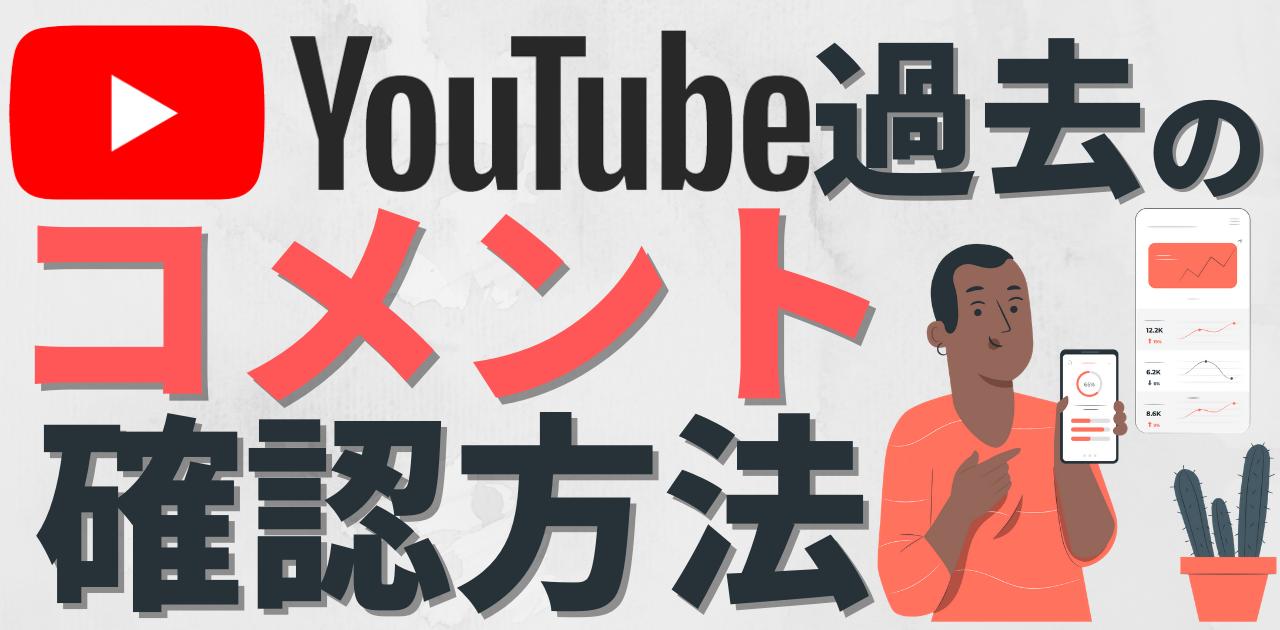 【YouTubeコメント】過去のコメントの確認方法を紹介します!