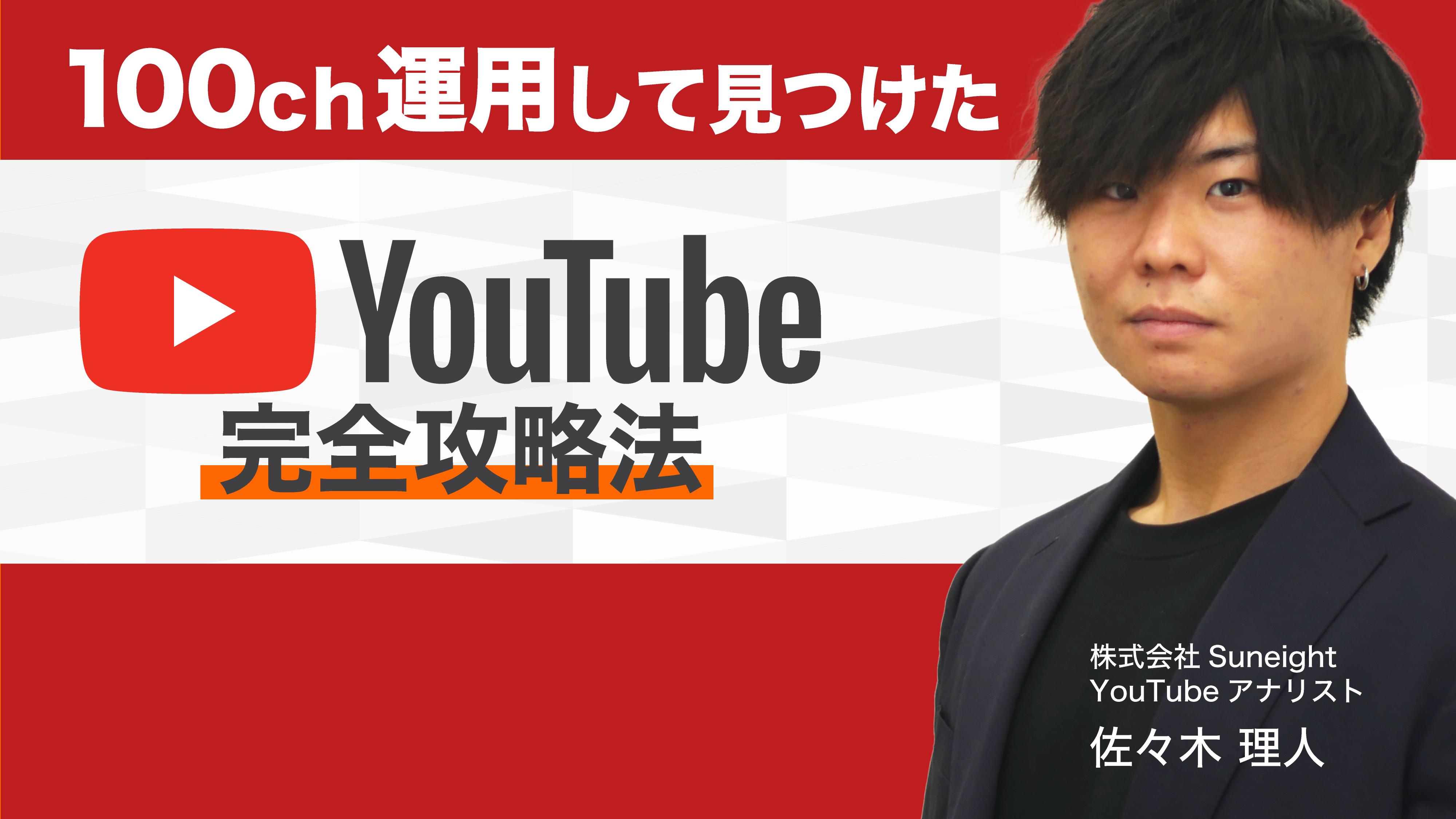 【YouTubeセミナー】100チャンネル運用してわかったYouTube完全攻略法