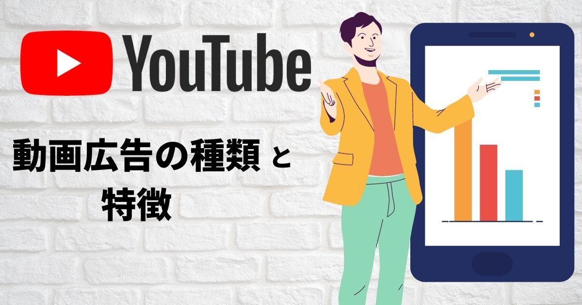 [初心者向け]YouTube動画広告の種類と特徴
