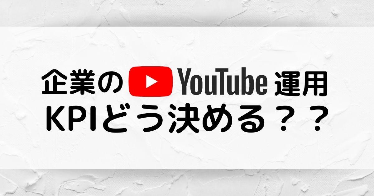 YouTube運用 KPIはどう決める? マーケティングの目的別に解説