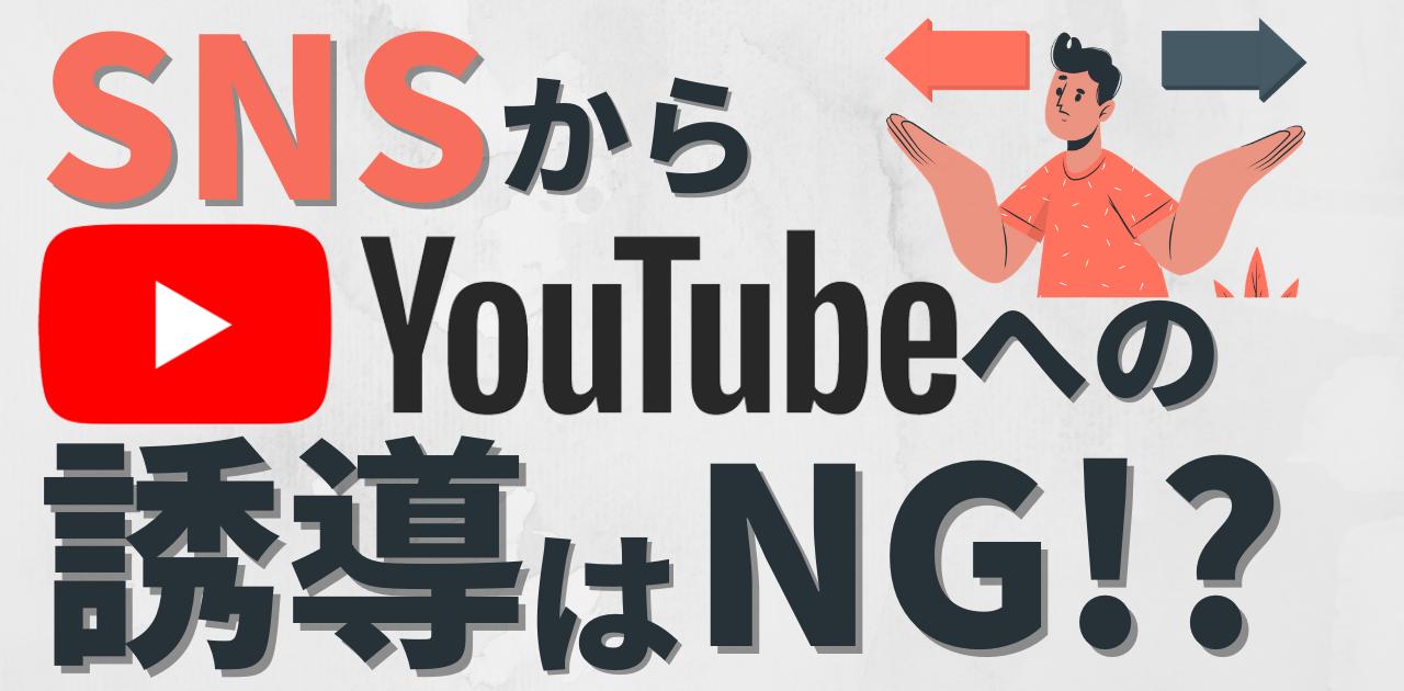 【YouTubeチャンネル】視聴者をSNSから 誘導してくるのは効果的?