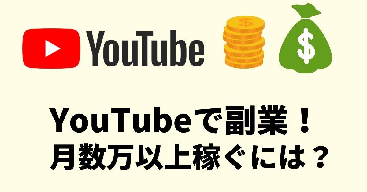 【YouTubeで副業】収益化までの心構えと、再生回数・登録者数の関係性を解説!