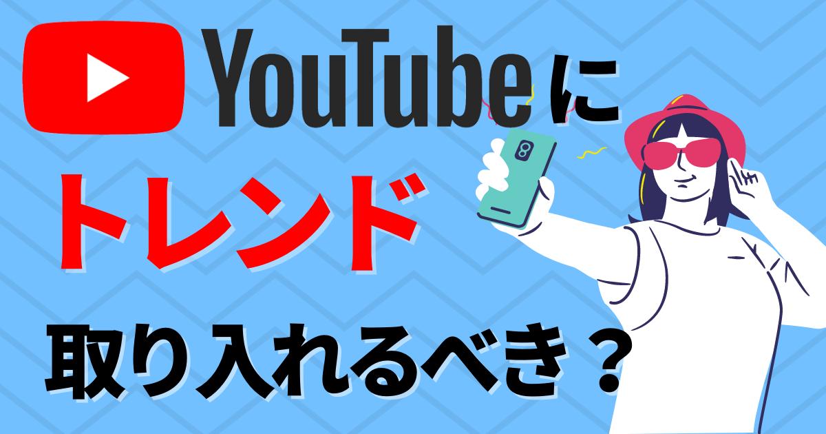 YouTubeの企画の考え方!トレンドは取り入れるべき?