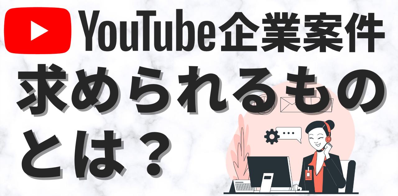 【YouTube 企業案件】依頼が来る登録者数と企業側が求めていること