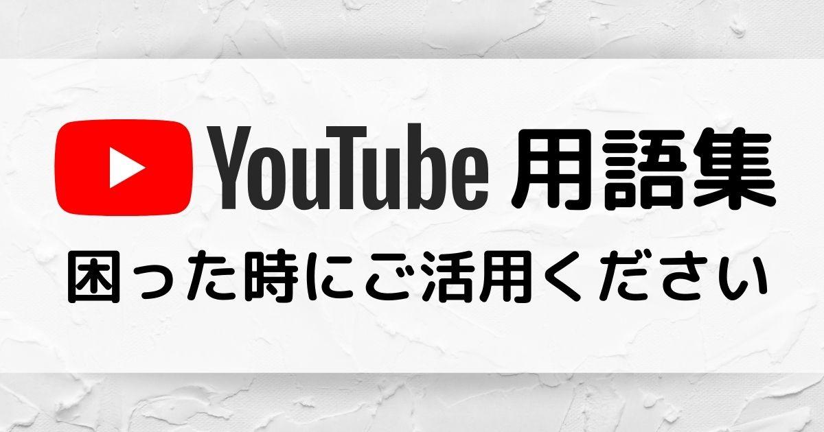 【YouTube用語集】困ったときにご活用ください!
