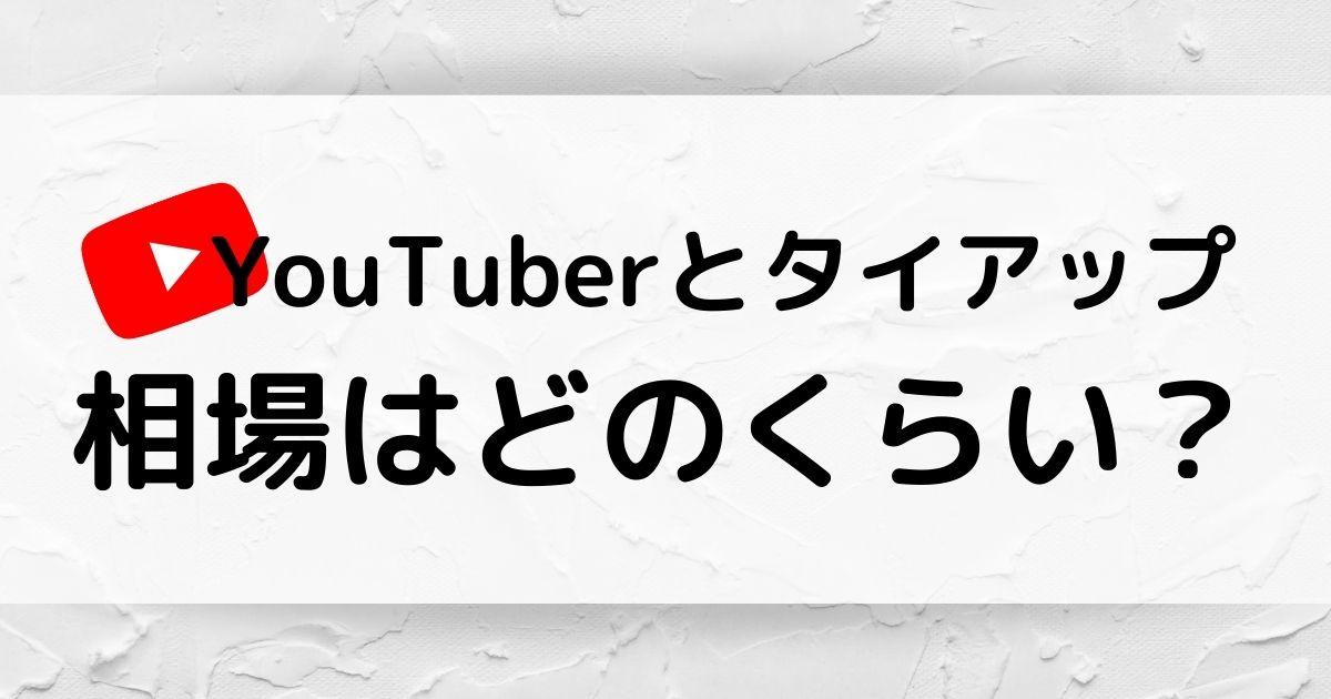 【事例紹介】YouTuberとタイアップ相場はどのくらい?メリットや事例なども合わせて解説します!