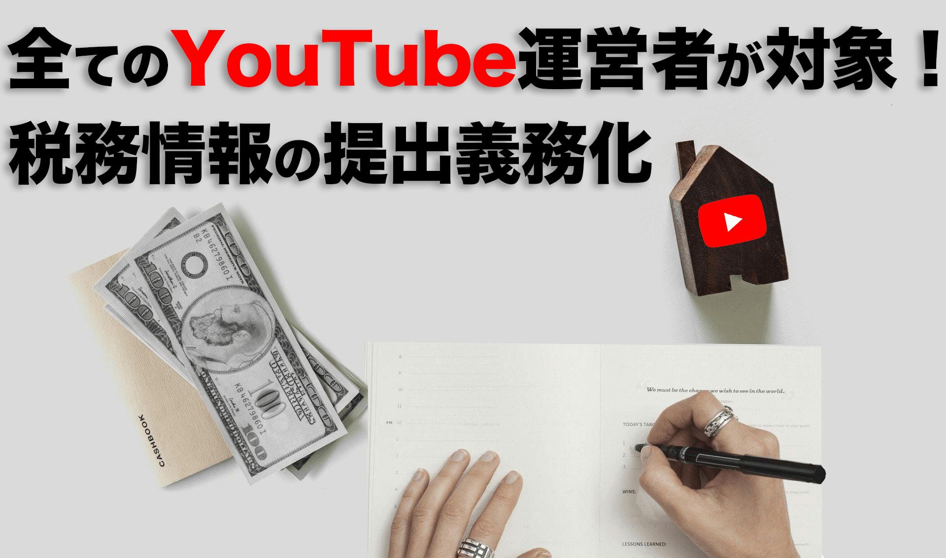 全てのYouTube運営者が対象!税務情報の提出義務化について解説!