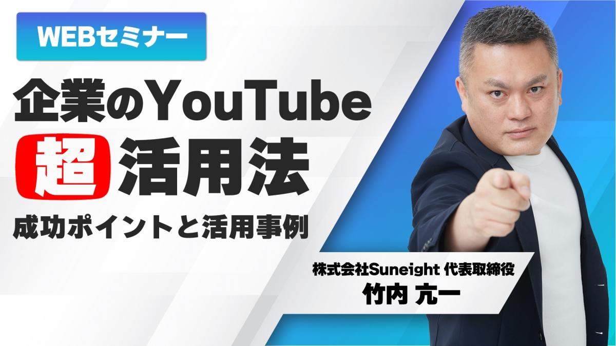 【YouTubeセミナー】企業のYouTube超活用法!成功ポイントと活用事例を紹介します