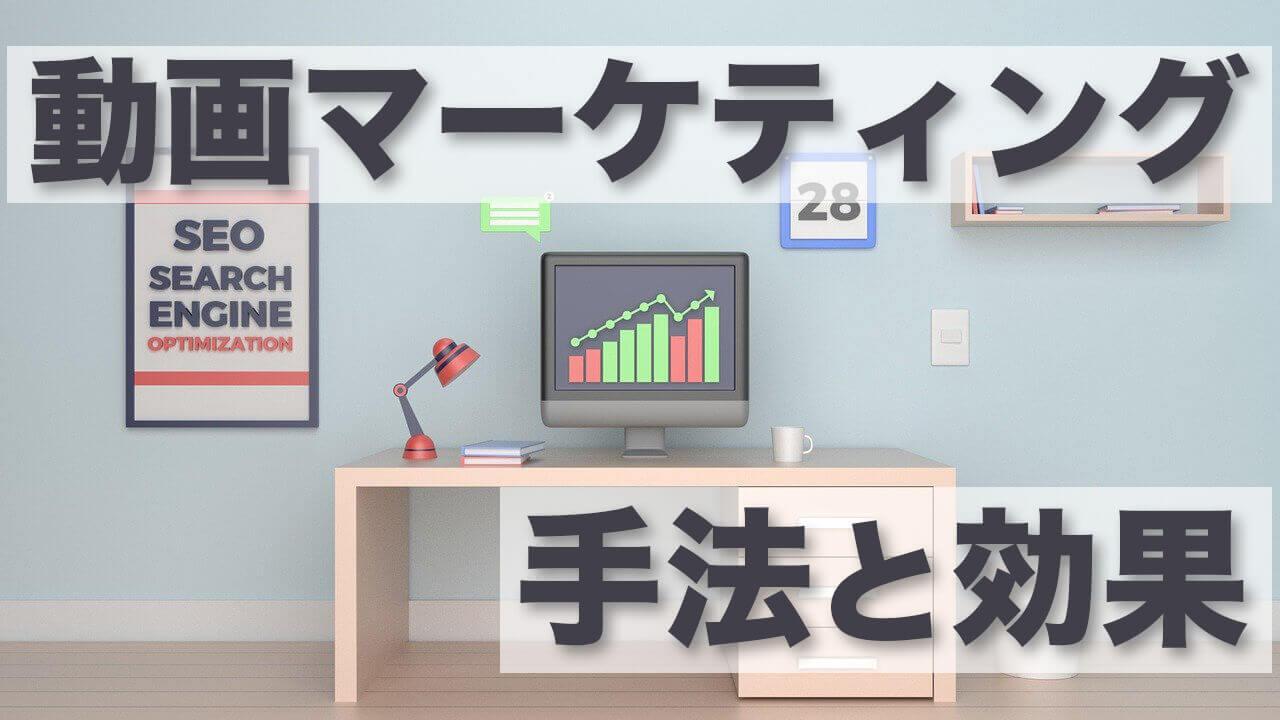 動画マーケティングの手法と効果とは?