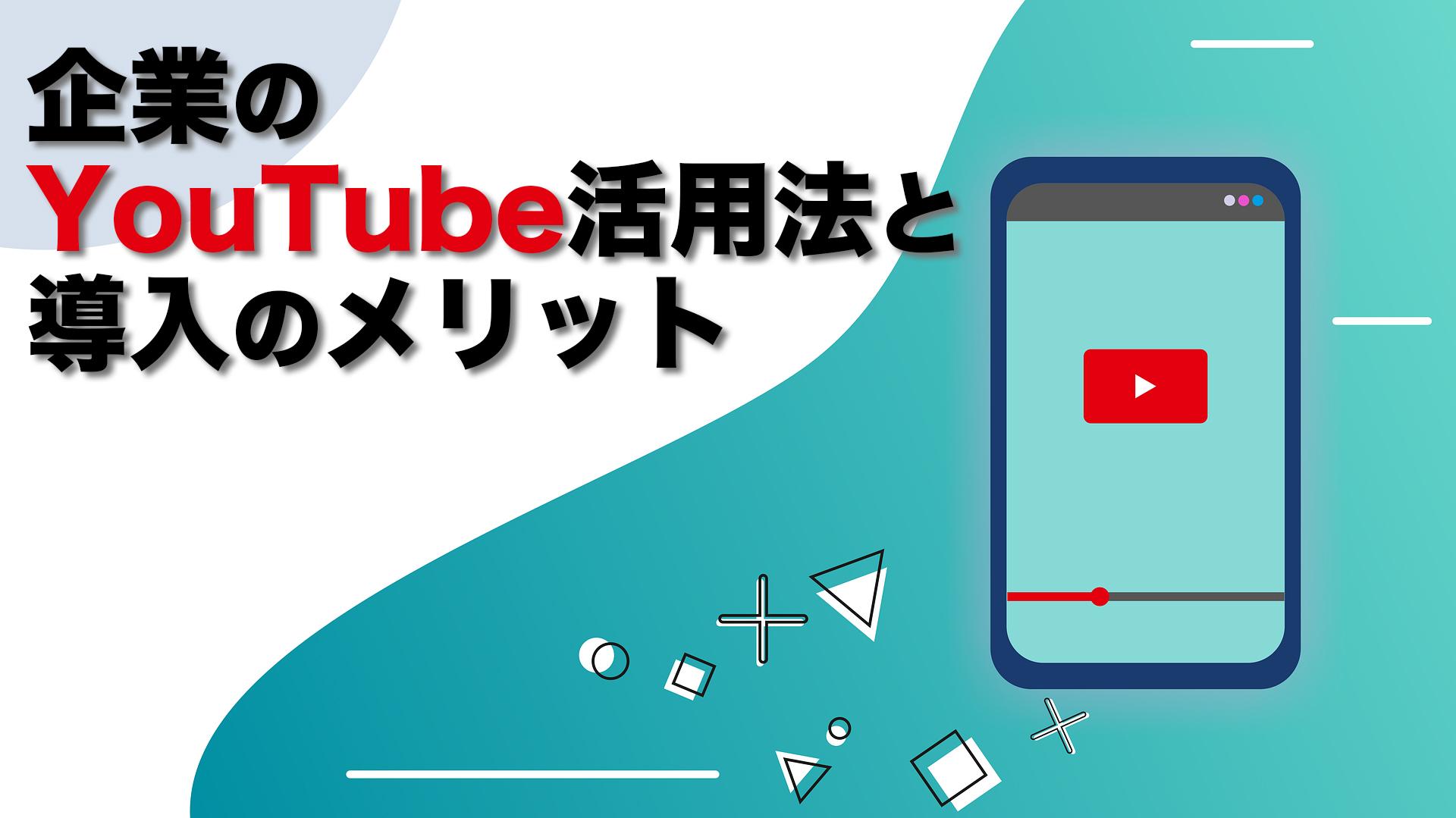 企業のYouTube活用法と導入のメリットをご紹介!