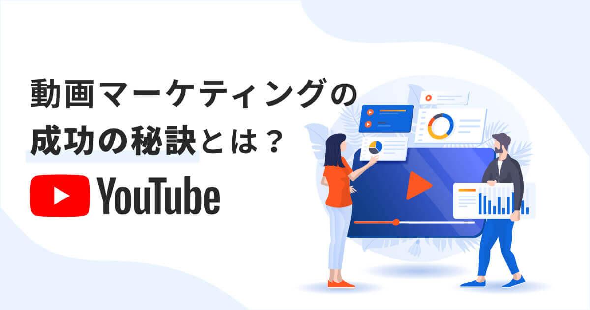 動画マーケティング成功の秘訣とは!