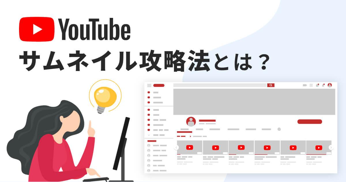 サムネイルを攻略!YouTube運営で必須の知識!
